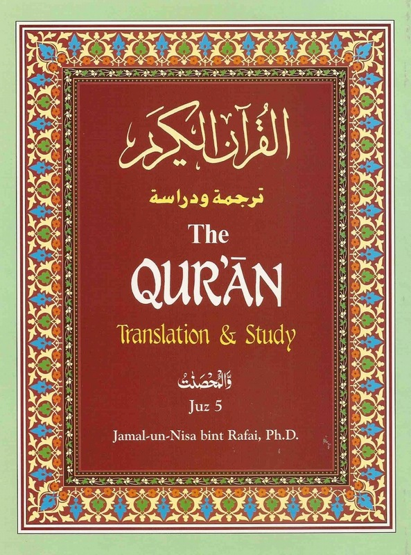 The Qur'an: Translation and Study Juz 5 Qur'an and Arabic