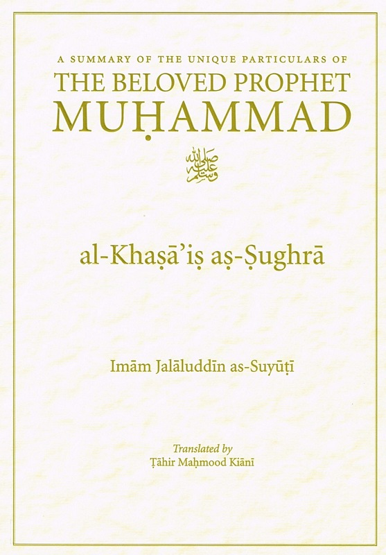 Al-Khasa'is as-Sughra Hadith and Seerah