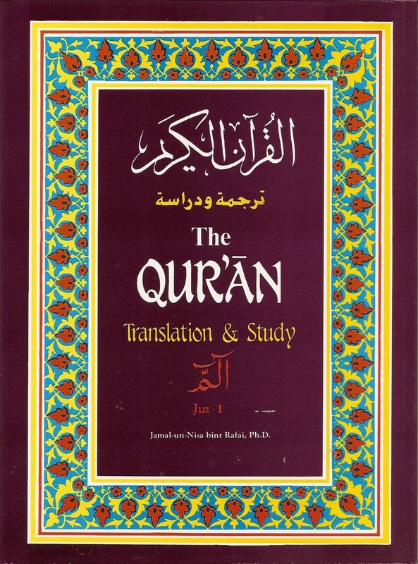 The Qur'an: Translation and Study Juz 1