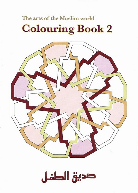 Colouring Book 2: The Arts Of The Muslim World